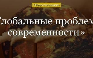 Глобальные экологические проблемы современности и их решение